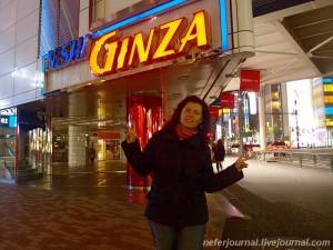 Увидеть больше в Гинза