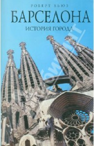 История города Барселоны